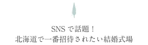 BRAND NEW! 2019年7月、森のチャペルが誕生