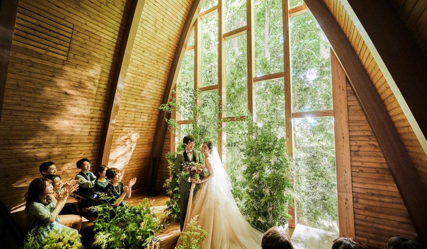 森のチャペルで感動的な教会式とオートクチュールフルコースでゲストへのおもてなし